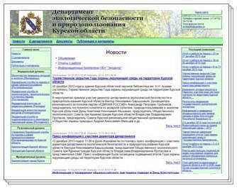 Департамент экологической безопасности и природопользования Курской области