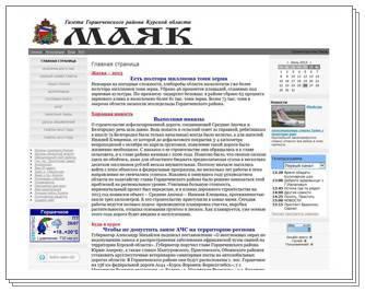 Сайт газеты: gazeta-mayak.ucoz.ru