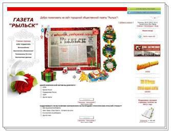 Сайт газеты: gazetarylsk.ucoz.ru