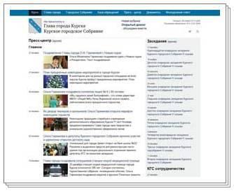 Официальный сайт Главы города Курска и Курского городского собрания