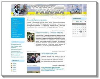 Сайт газеты: golosrayona.ru