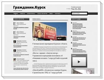 Сайт Интернет издания: grazhdanin-kursk.ru