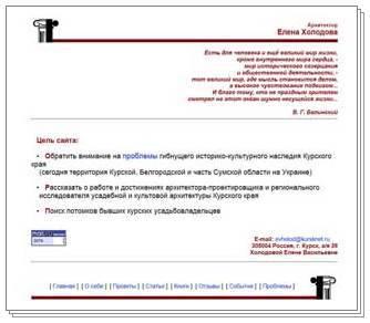 Сайт Елены Холодовой, курского архитектора, писателя и журналиста
