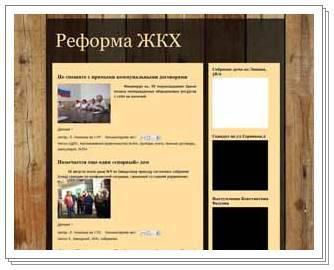 Блог «Реформа ЖКХ»