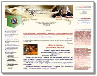 Комитет образования и науки Курской области