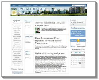 Сайт газеты: kurchatovskoevremya.ru
