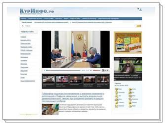 Сайт Интернет издания: kurinfo.ru