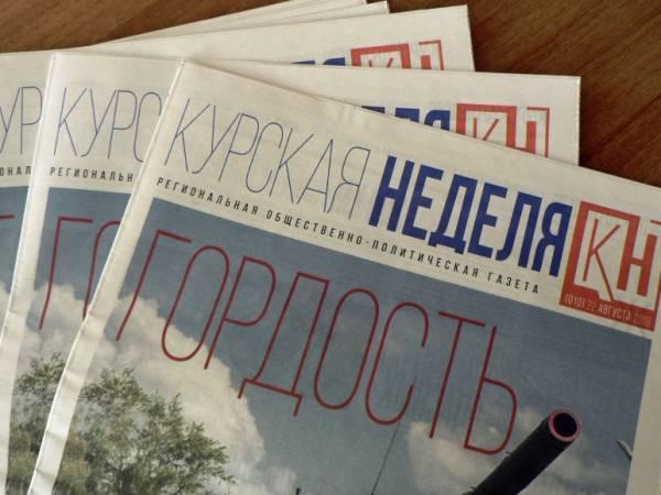 Газета «Курская неделя»