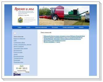Сайт газеты: manturovo-press.ru