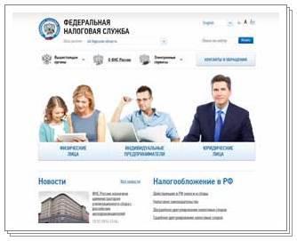 Федеральная налоговая служба по Курской области