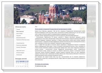 Сайт газеты: обоянская-газета.рф