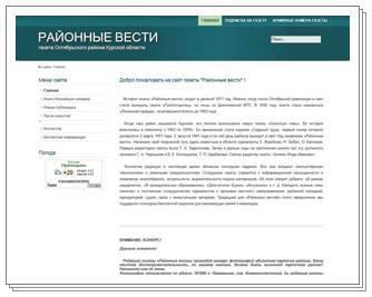 Сайт газеты: октябрь-вести.рф