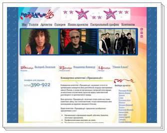 Курское концертное агентство «Праздник 46»