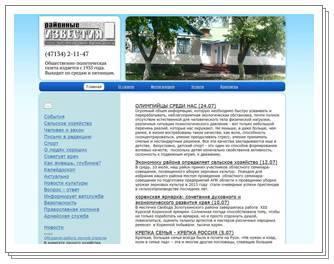 Сайт газеты: pristenpressa.ru
