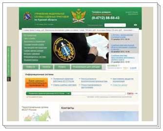 УФССП России по Курской области