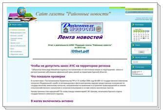 Сайт газеты: raynews.ucoz.ru