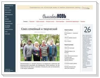 Сайт газеты: сельская-новь.рф