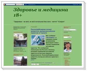 Блог «Здоровье и медицина 18+»