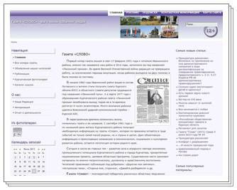 Сайт газеты: слово-курчатов.рф