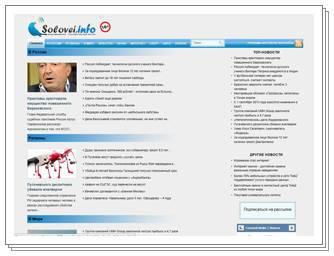 Сайт Интернет издания: solovei.info