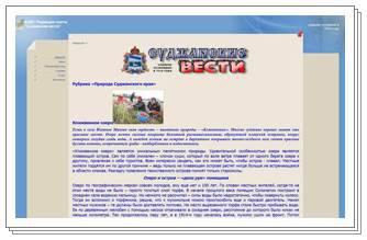 Сайт газеты: суджанские-вести.рф