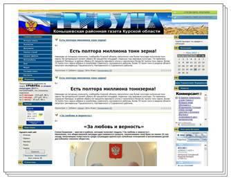 Сайт газеты: tribuna.ucoz.net