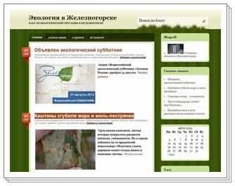 Блог «Экология в Железногорске»