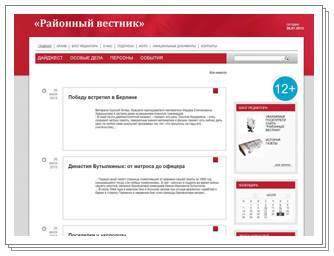 Сайт газеты: vestnik-r.ru