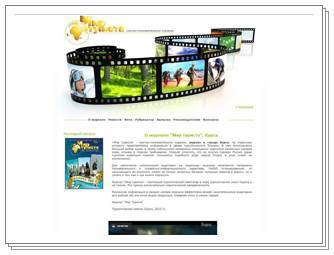 Сайт журнала: vmirturista.ru
