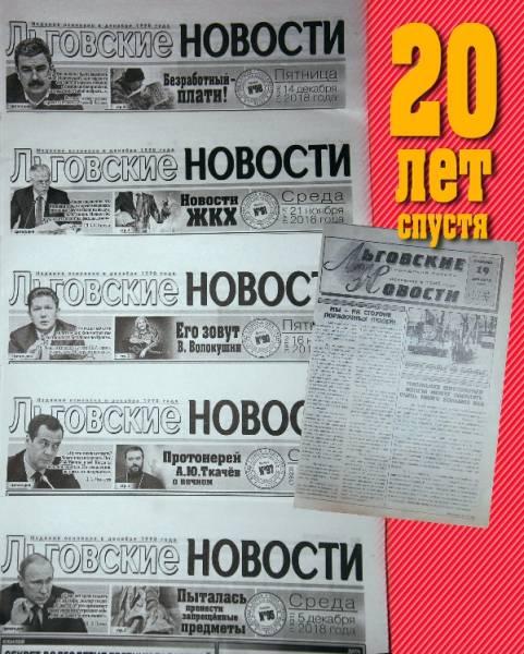 """Газете """"Льговские новости"""" - 20 лет"""