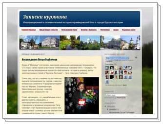 Блог Юрия Озерова: «Записки курянина»