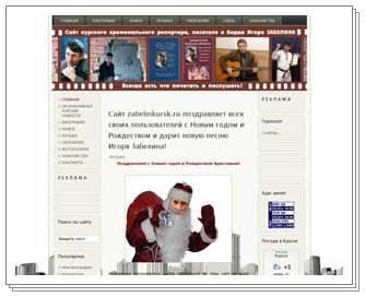 Сайт Игоря Забелина