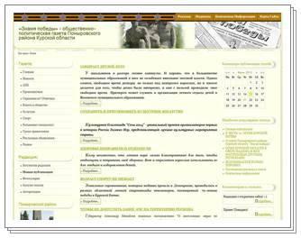 Сайт газеты: znamya-pobedi.ru
