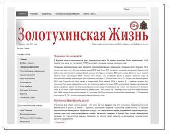 Сайт газеты: золотухинская-жизнь.рф