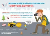 """Народный фронт """"Убитые дороги"""""""
