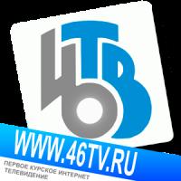 Сетевое издание «46 ТВ»