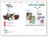 Сайт газеты: antenna-telesem.ru