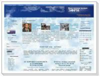 Сайт газеты: belovskiezori.ru