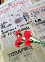 """Газете """"Голос народа"""" - 25 лет"""