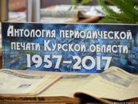 Выставка периодической печати: 1957-2017.