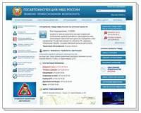 Управление ГИБДД УМВД России по Курской области