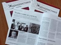 """Курские журналисты в журнале """"Журналистика и медиарынок"""""""