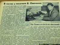 В гостях у писателя В.Овечкина.