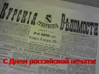 День россиской печати