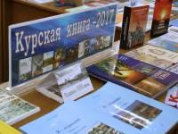 Курская областная научная библиотека имени Асеева