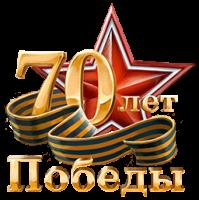 К 70-летию Победы