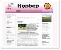 Сайт газеты: курьер-льгов.рф