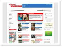 Сайт газеты: kursk-izvestia.ru