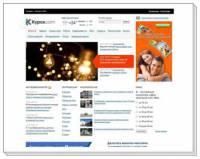 Сайт Интернет издания: kursk.com