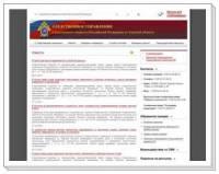 Cледственное управление Следственного комитета РФ по Курской области